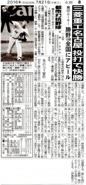 OB情報_10期生_勝野